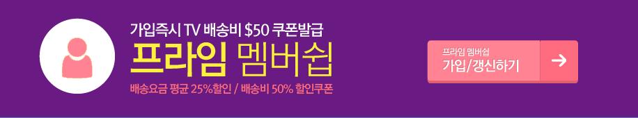 오마이집 프라임 멤버쉽 배너