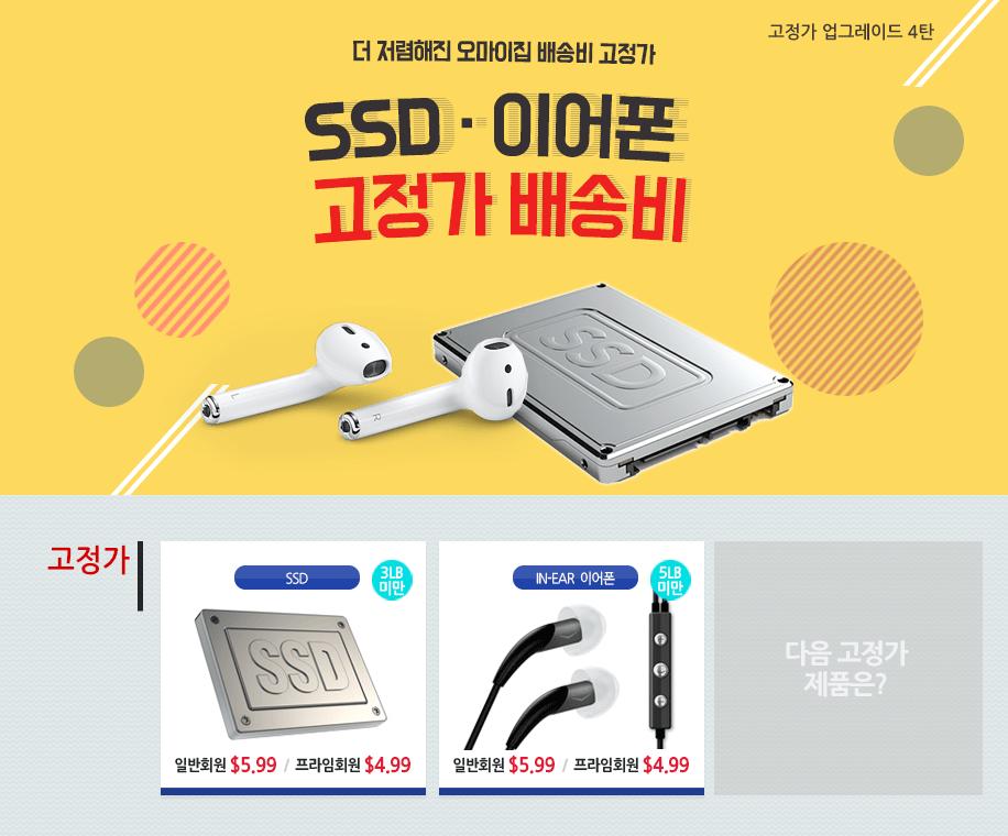 SSD, 이어폰 고정가 프로모션