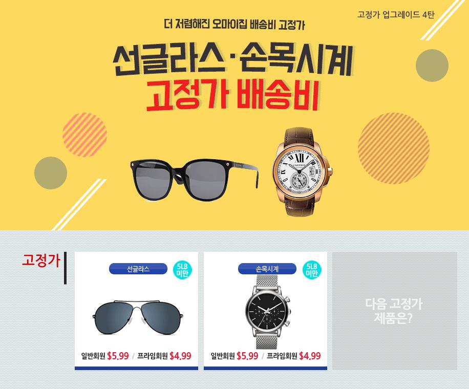 선글라스, 손목시계 고정가 배송비 이벤트