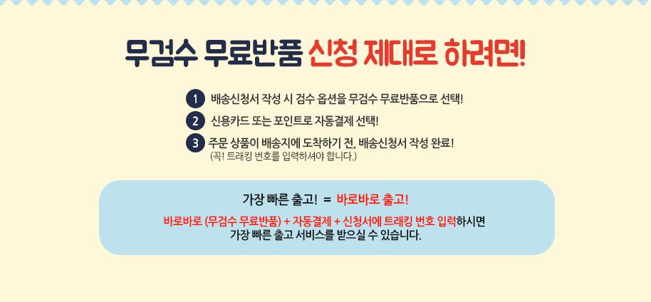 조건 없는 무료반품 이벤트-무검수 무료반품 신청 절차