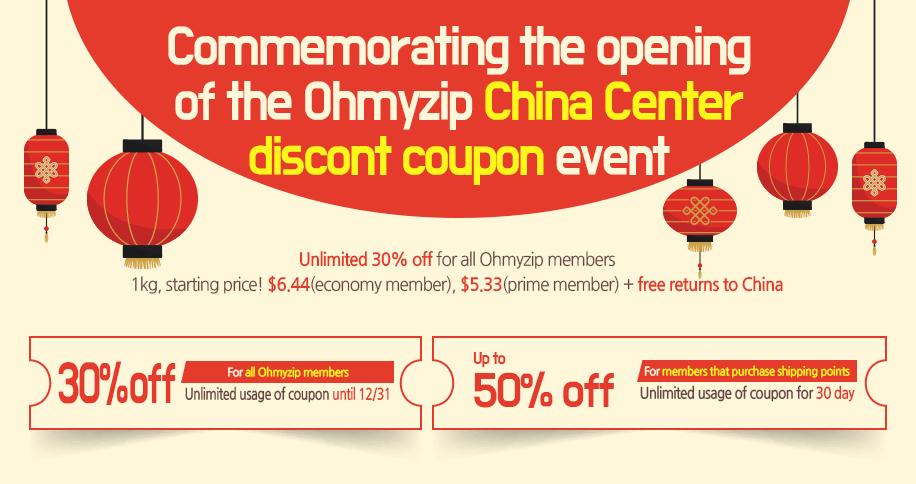 CN Warehouse Open Promotion