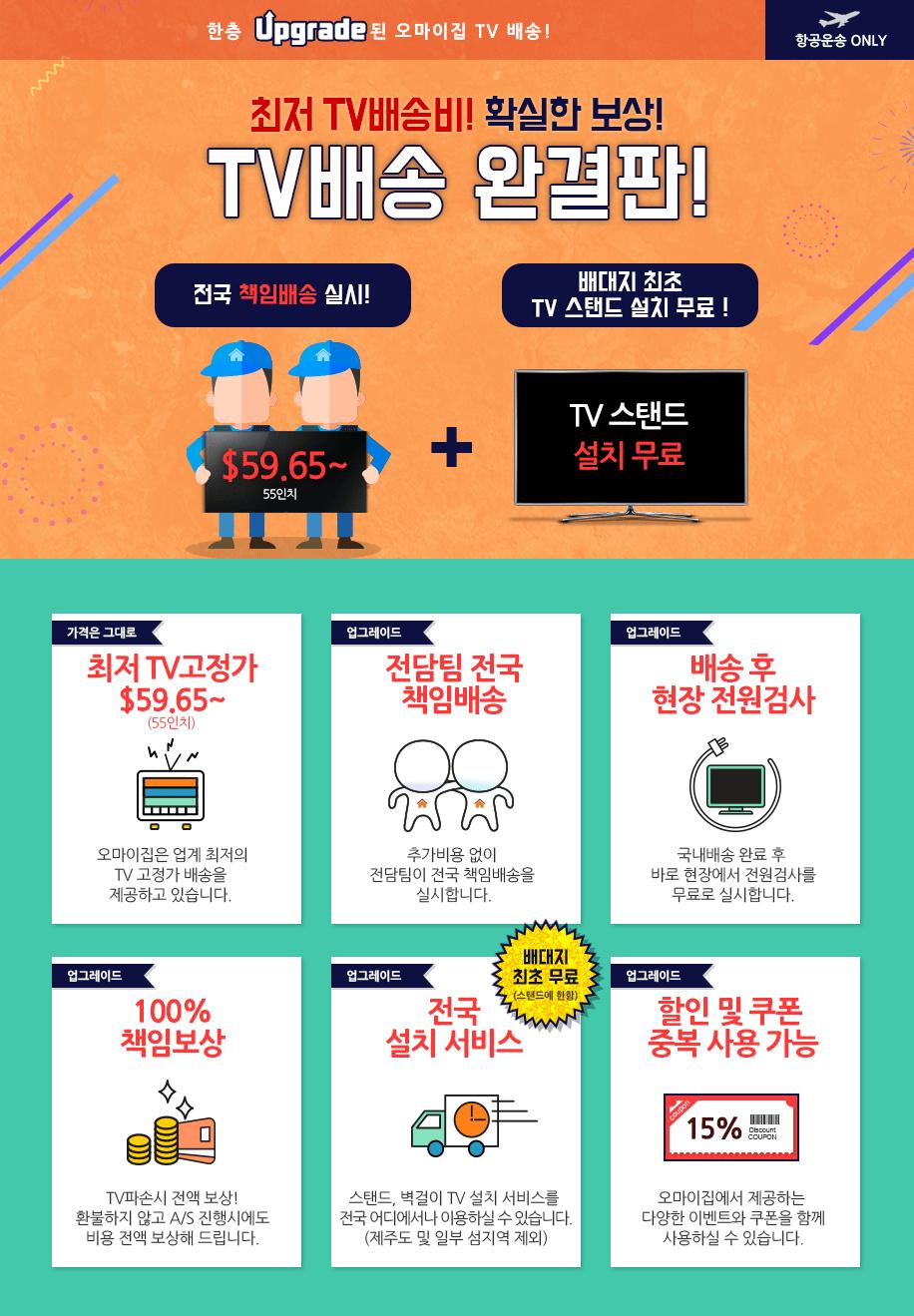 TV 고정가 이벤트-TV배송 완결판