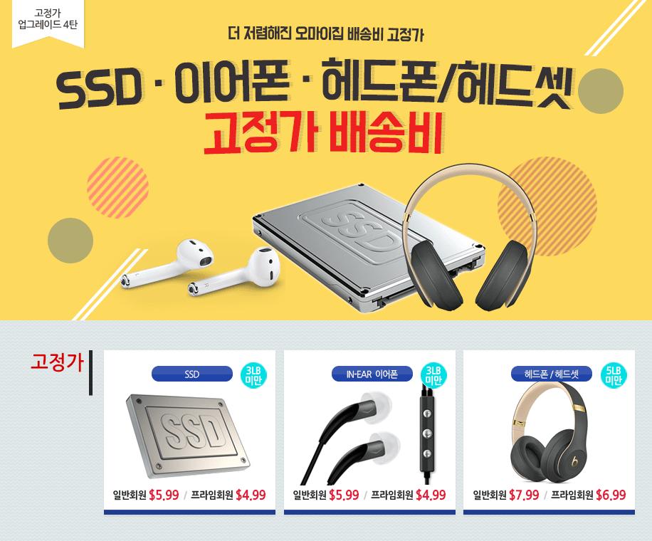 SSD, 이어폰, 헤드폰, 헤드셋 고정가 고정가 배송비 이벤트