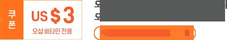 오카페 제품문의ㆍ 리뷰에 게시글 작성시 오샵 비타민 $3 할인 쿠폰을 드립니다.제품문의ㆍ 리뷰 바로가기