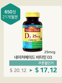 네이처메이드 비타민 D3 25mcg