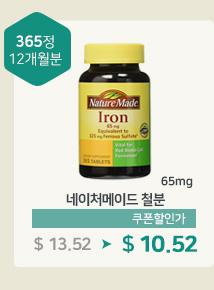 네이처메이드 철분 65mg