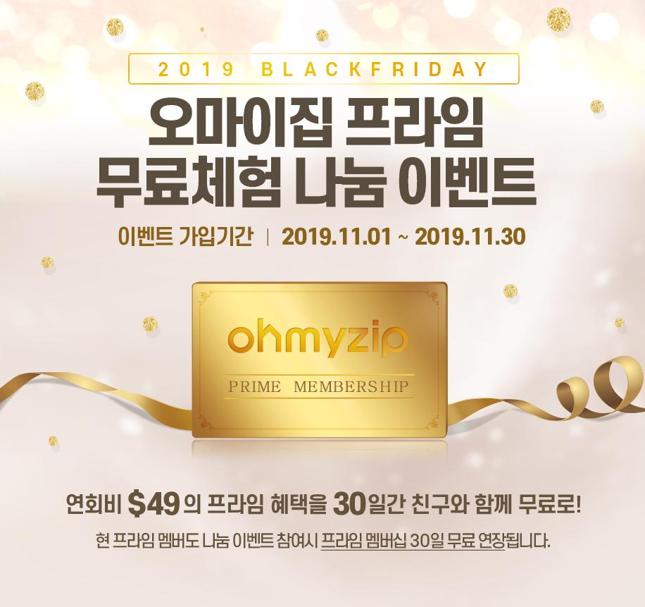Ohmyzip prime 30 days 무료 나눔 이벤트 배송비 최대 36%할인