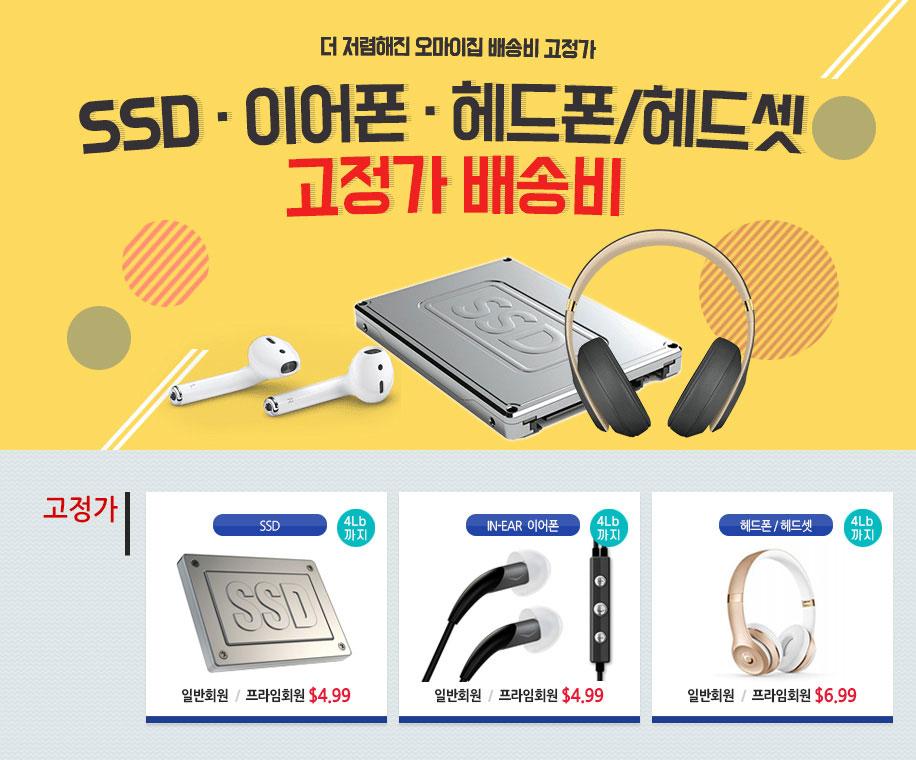 SSD, 이어폰, 헤드폰, 헤드셋 고정가 배송비 이벤트