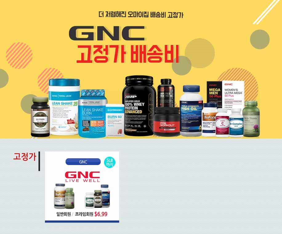GNC 고정가 배송비
