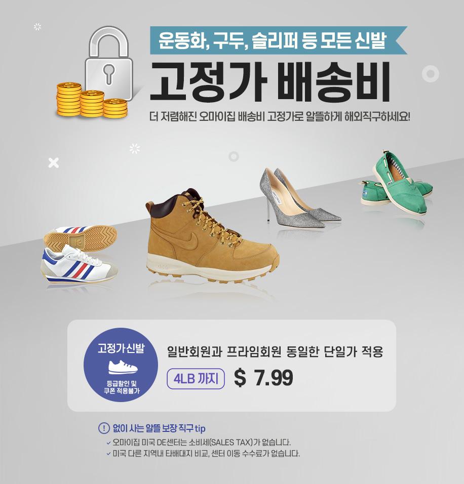 신발 고정가 배송비 이벤트