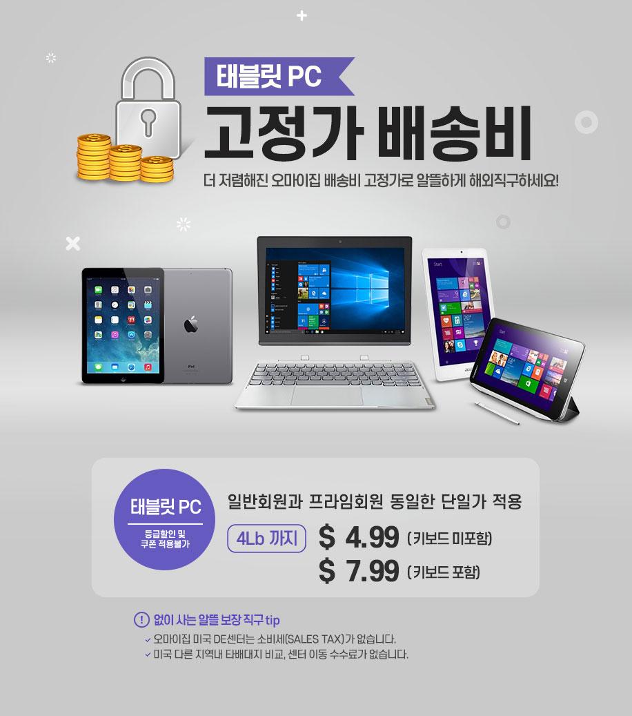 태블릿 PC 고정가 배송비 이벤트