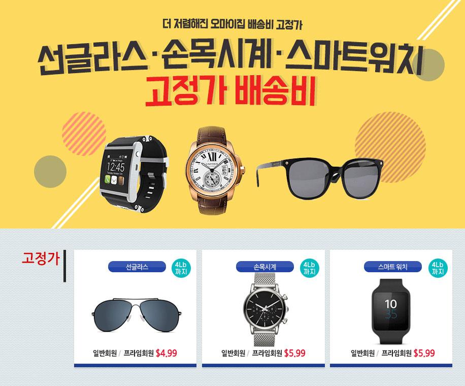선글라스, 손목시계, 스마트워치 고정가 배송비 이벤트