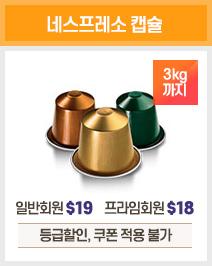 네스프레소 캡슐 3kg까지 일반회원 $19, 프라임회원 $18, 등급할인, 쿠폰 적용 불가