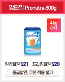 압타밀 Pronutra 800g 4kg까지 일반회원 $21, 프라임회원 $20, 등급할인, 쿠폰 적용 불가