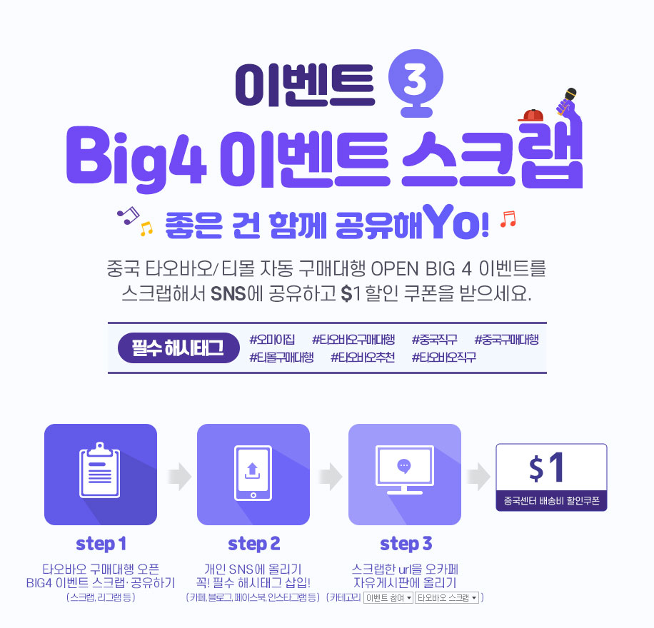 이벤트3 Big4 이벤트 스크랩 / 좋은 건 함께 공유해Yo / 중국 타오바오/티몰 자동 구매대행 OPEN BIG 4 이벤트를 스크랩해서 SNS에 공유하고 $1할인 쿠폰을 받으세요.