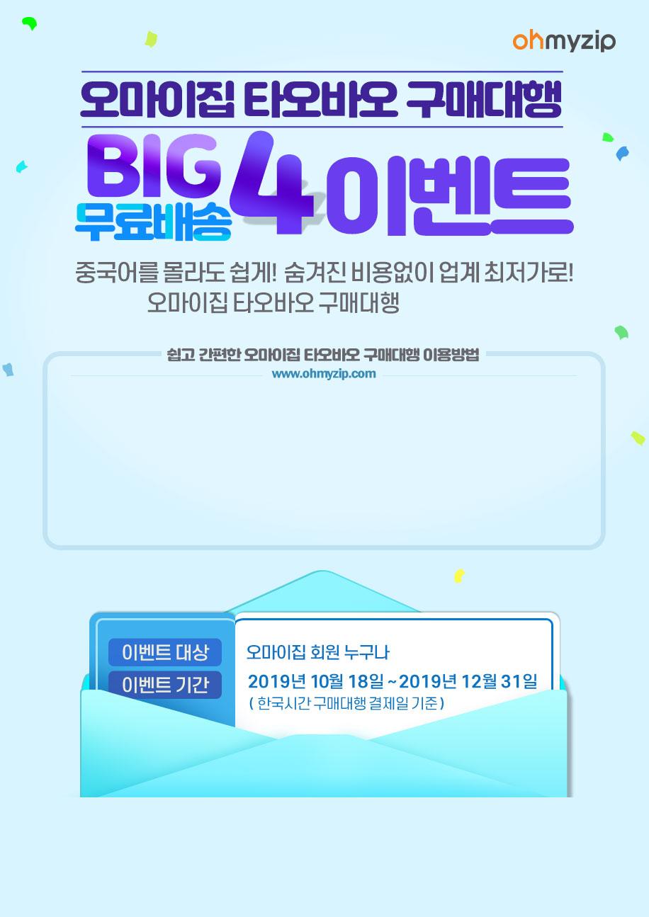 오마이집 타오바오 구매대행 오픈 BIG4 이벤트 / 중국어를 몰라도 쉽게! 숨겨진 비용없이 업계 최저가로! 오마이집 타오바오 구매대행